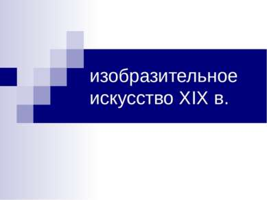 изобразительное искусство XIX в.