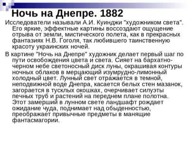 """Ночь на Днепре. 1882 Исследователи называли А.И. Куинджи """"художником света"""". ..."""