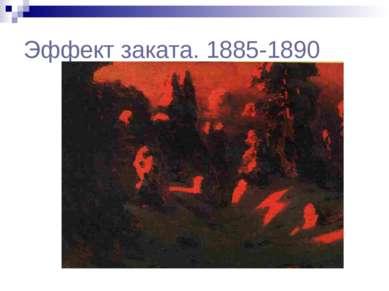 Эффект заката. 1885-1890