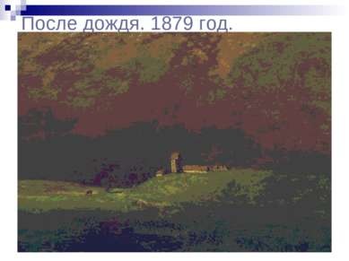 После дождя. 1879 год.