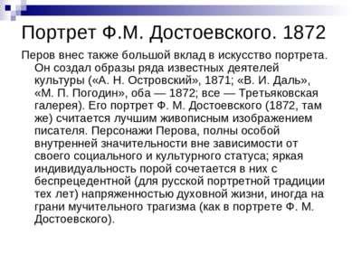 Портрет Ф.М. Достоевского. 1872 Перов внес также большой вклад в искусство по...