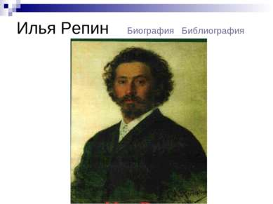 Илья Репин Биография Библиография