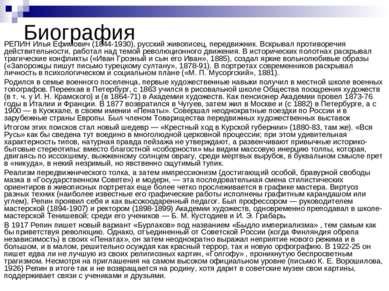 Биография РЕПИН Илья Ефимович (1844-1930), русский живописец, передвижник. Вс...