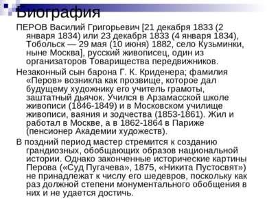 Биография ПЕРОВ Василий Григорьевич [21 декабря 1833 (2 января 1834) или 23 д...