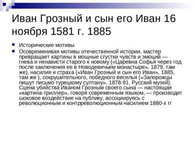 Иван Грозный и сын его Иван 16 ноября 1581 г. 1885 Исторические мотивы Осовре...