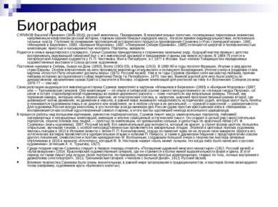 Биография СУРИКОВ Василий Иванович (1848-1916), русский живописец. Передвижни...