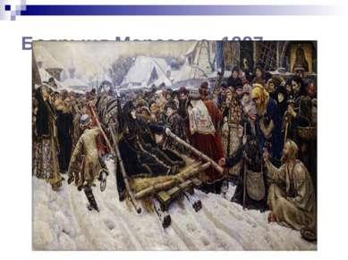 Боярыня Морозова. 1887