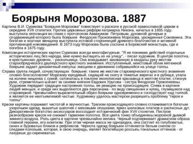 """Боярыня Морозова. 1887 Картина В.И. Сурикова """"Боярыня Морозова"""" повествует о ..."""