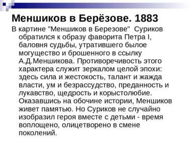 """Меншиков в Берёзове. 1883 В картине """"Меншиков в Березове"""" Суриков обратился к..."""