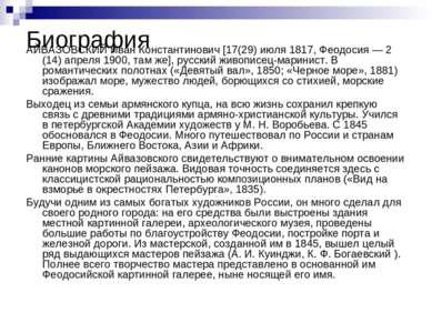 Биография АЙВАЗОВСКИЙ Иван Константинович [17(29) июля 1817, Феодосия — 2 (14...