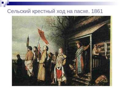Сельский крестный ход на пасхе. 1861