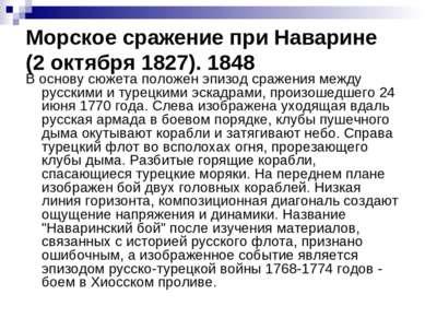 Морское сражение при Наварине (2 октября 1827). 1848 В основу сюжета положен ...