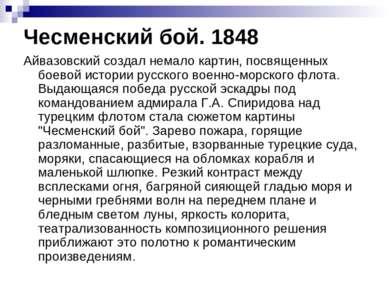 Чесменский бой. 1848 Айвазовский создал немало картин, посвященных боевой ист...