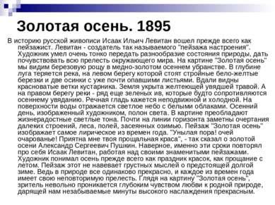 Золотая осень. 1895 В историю русской живописи Исаак Ильич Левитан вошел преж...
