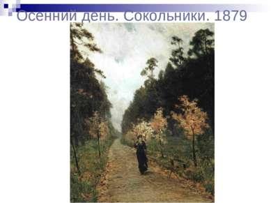 Осенний день. Сокольники. 1879