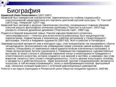 Биография Крамской Иван Николаевич (1837-1887) Крамской был прекрасным портре...
