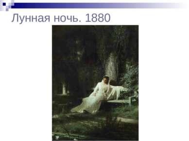 Лунная ночь. 1880
