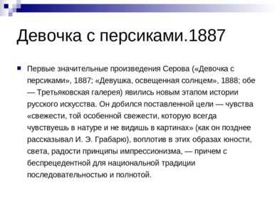Девочка с персиками.1887 Первые значительные произведения Серова («Девочка с ...