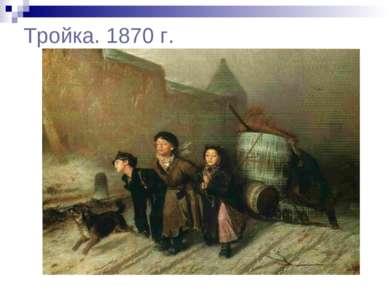 Тройка. 1870 г.