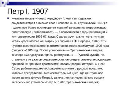 Петр I. 1907 Желание писать «только отрадное» (о чем сам художник свидетельст...