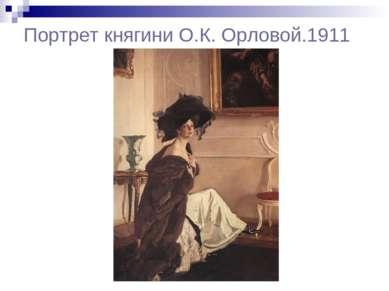 Портрет княгини О.К. Орловой.1911