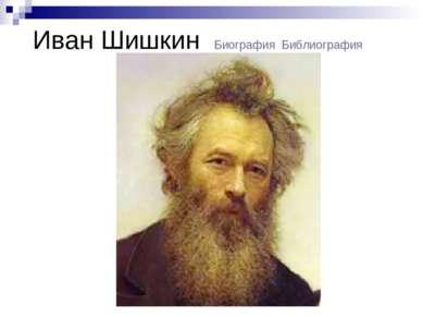 Иван Шишкин Биография Библиография