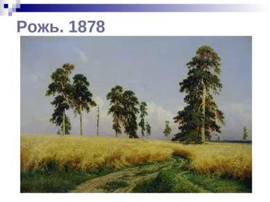 Рожь. 1878