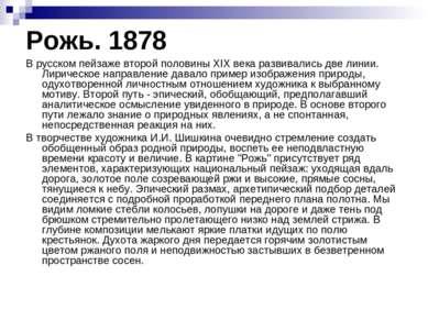 Рожь. 1878 В русском пейзаже второй половины ХIХ века развивались две линии. ...