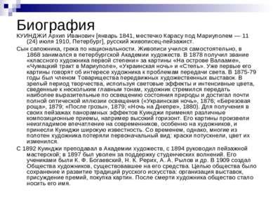 Биография КУИНДЖИ Архип Иванович [январь 1841, местечко Карасу под Мариуполем...