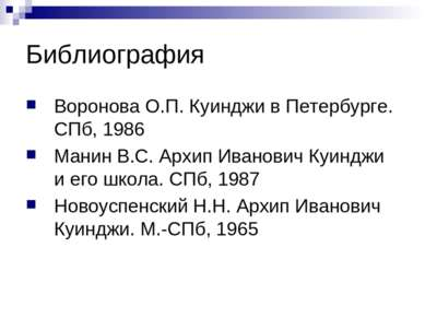 Библиография Воронова О.П. Куинджи в Петербурге. СПб, 1986 Манин В.С. Архип И...