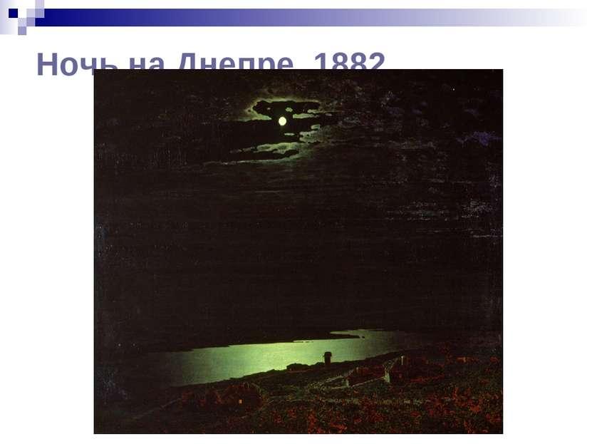 Ночь на Днепре. 1882