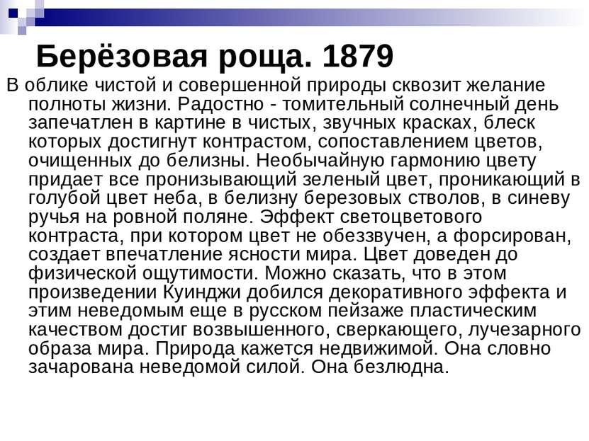 Берёзовая роща. 1879 В облике чистой и совершенной природы сквозит желание по...