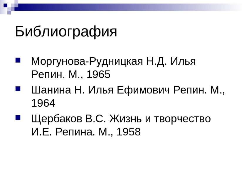 Библиография Моргунова-Рудницкая Н.Д. Илья Репин. М., 1965 Шанина Н. Илья Ефи...