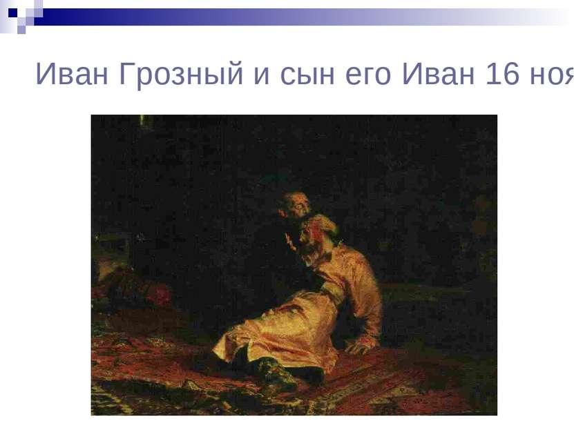 Иван Грозный и сын его Иван 16 ноября 1581 г. 1885