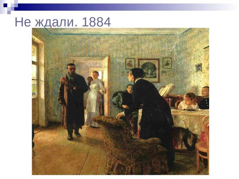 Не ждали. 1884
