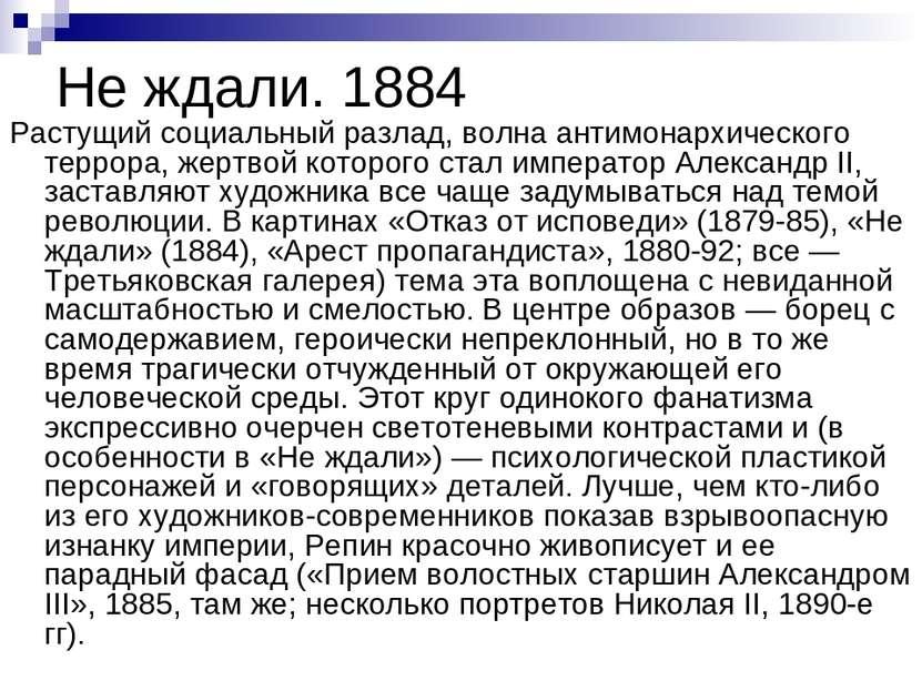 Не ждали. 1884 Растущий социальный разлад, волна антимонархического террора, ...