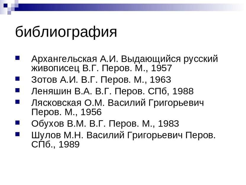 библиография Архангельская А.И. Выдающийся русский живописец В.Г. Перов. М., ...