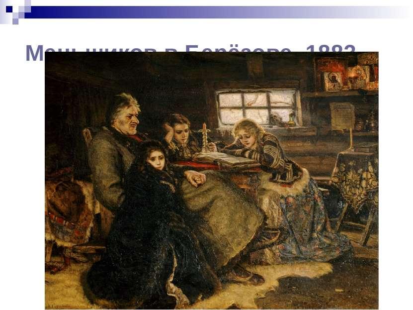 Меньшиков в Берёзове. 1883