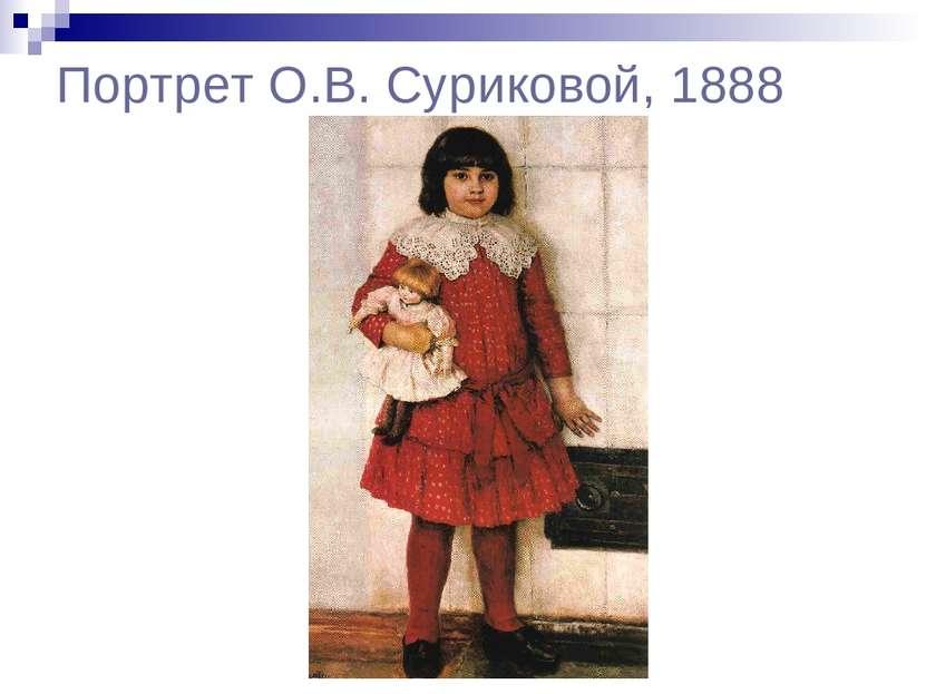 Портрет О.В. Суриковой, 1888