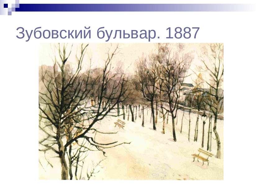 Зубовский бульвар. 1887
