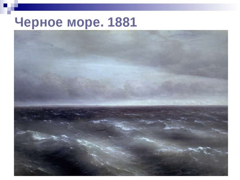 Черное море. 1881