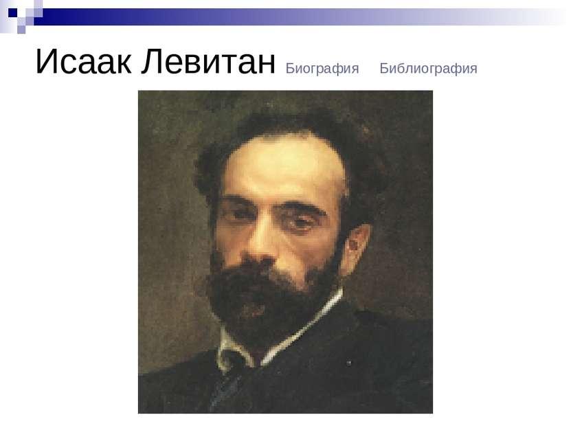 Исаак Левитан Биография Библиография