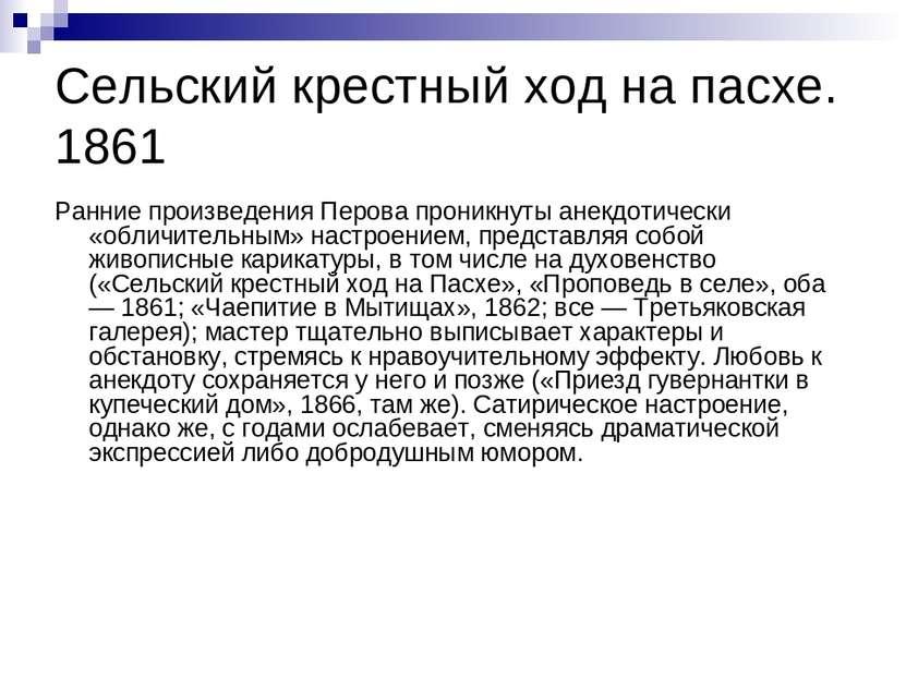 Сельский крестный ход на пасхе. 1861 Ранние произведения Перова проникнуты ан...