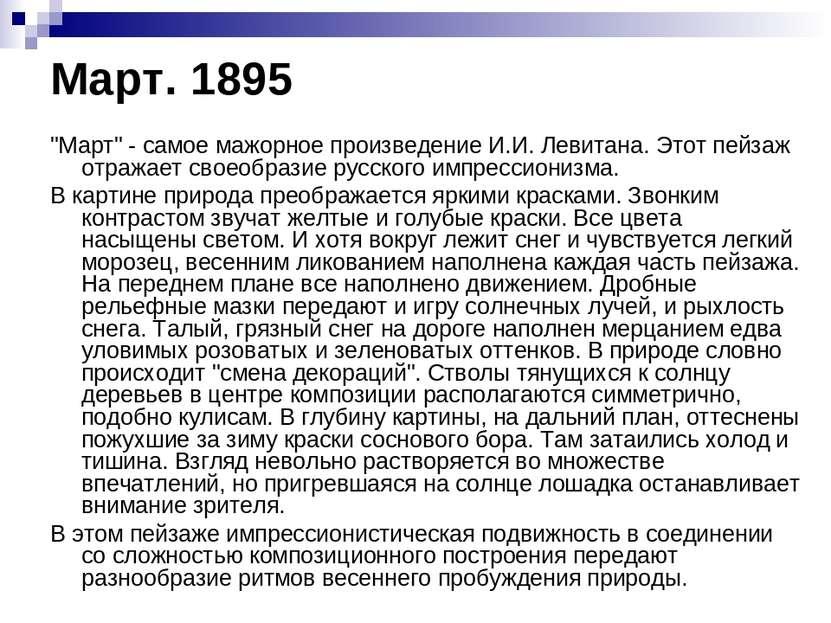 """Март. 1895 """"Март"""" - самое мажорное произведение И.И. Левитана. Этот пейзаж от..."""