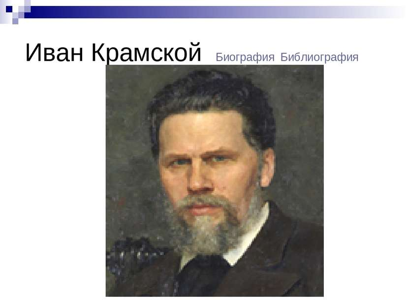 Иван Крамской Биография Библиография