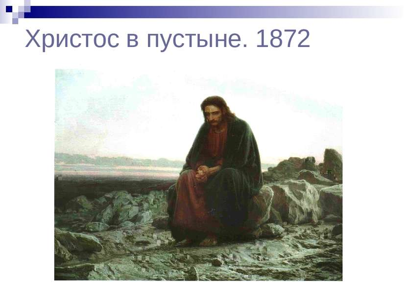 Христос в пустыне. 1872
