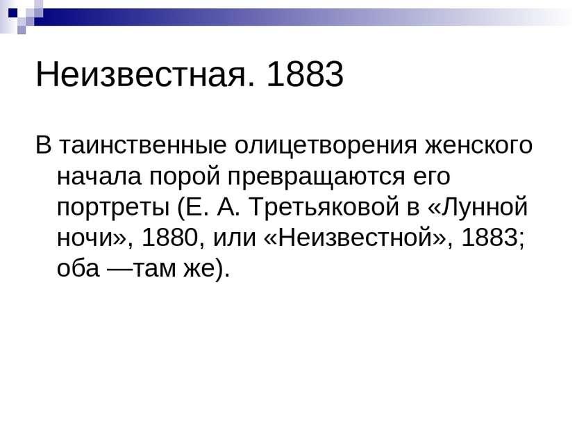 Неизвестная. 1883 В таинственные олицетворения женского начала порой превраща...