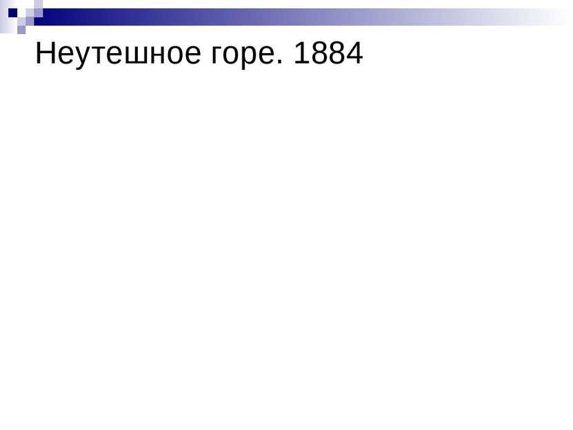 Неутешное горе. 1884