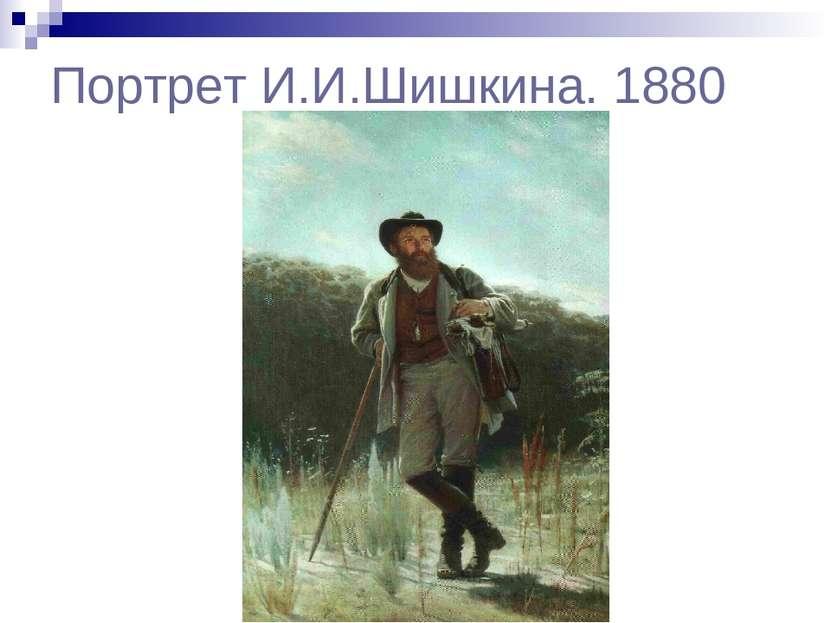 Портрет И.И.Шишкина. 1880