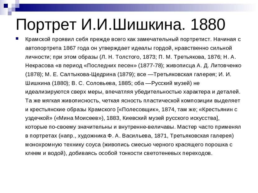 Портрет И.И.Шишкина. 1880 Крамской проявил себя прежде всего как замечательны...